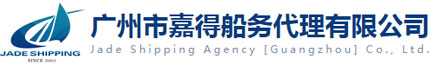 广州市嘉得船务代理有限公司
