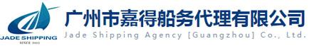 Jade Shipping Agency (Guangzhou) Co., Ltd.